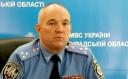 Чому очільника міліції області Вітюка досі не люстрували?