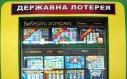 «Державна лотерея» поза законом?