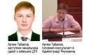 Табалову-молодшому, який працював в Адміністрації Януковича, дали посаду в столичній податковій